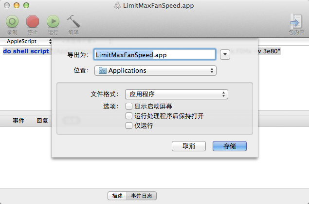 applescript-limit-max-fan-speed